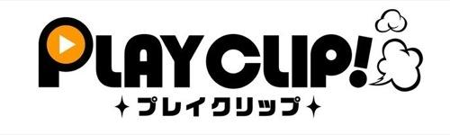 渋谷クリップクリエイト、ゲーム実況に特化した動画プロモーション「PLAY CLIP」を提供開始