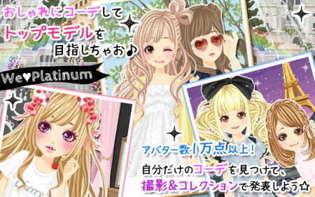 enish、Amebaにて女性向けファッションソーシャルゲーム「プラチナ☆ガール」を提供開始