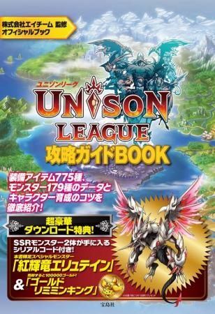 エイチーム、4/17にスマホ向けリアルタイムRPG「ユニゾンリーグ」の公式攻略本を発売