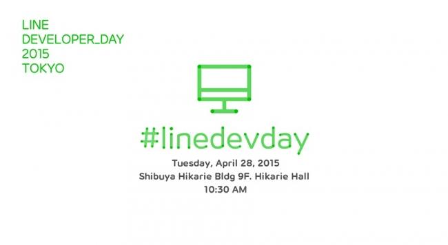 LINE、エンジニアを対象にした初の大規模技術カンファレンス「LINE DEVELOPER DAY_2015 Tokyo」を4/28に開催