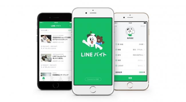 LINEのアルバイト求人情報サービス「LINEバイト」、サービス公開2ヵ月で200万ユーザーを突破