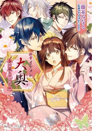 サイバード、恋愛シミュレーションゲーム「新章イケメン大奥◆禁じられた恋」のノベライズ版を6/1に発売
