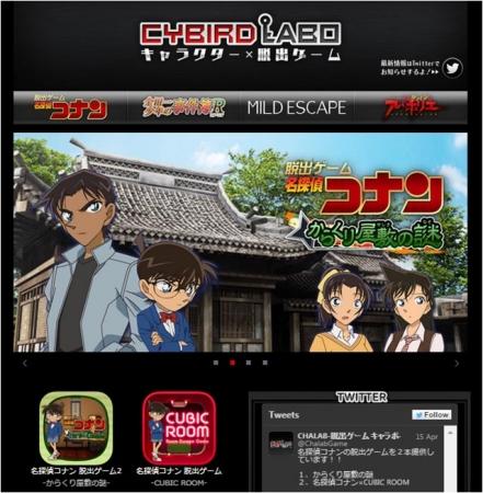 サイバード、キャラクター×脱出ゲームのポータルサイト「CYBIRD LABO 」をオープン