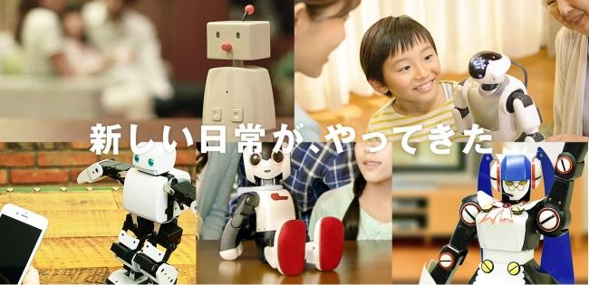 DMM、スマートロボットの予約販売を開始