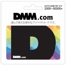 DMM、「DMMプリペイドカードバリアブル」を全国のファミリーマートにて販売開始