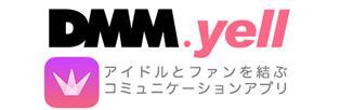 DMM、アイドルとファンを結ぶコミュニケーションアプリ「DMM.yell」の事前登録受付を開始