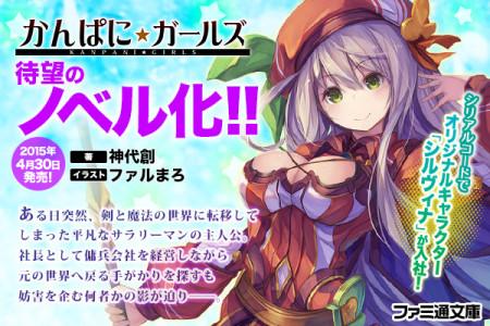 DMM、PC向けブラウザゲーム「かんぱに☆ガールズ」のノベライズ作品を発売