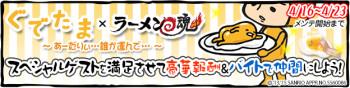 サミーネットワークス、ラーメン店経営シミュレーションゲーム「ラーメン魂」にてサンリオの「ぐでたま」とコラボ