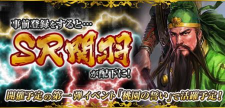 コーエーテクモゲームス、コロプラにて歴史RPG「100万人の三國志」を提供決定 事前登録受付を開始