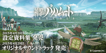 Cygames、アニメ「神撃のバハムート GENESIS」の設定資料集とオリジナル・サウンドトラックを発売