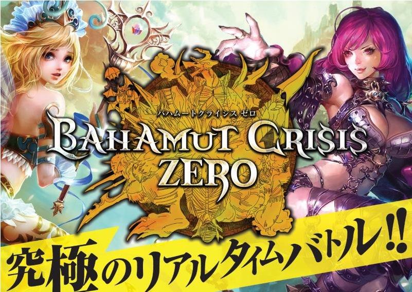 ゲーム enishとコアエッジ、瞬撃クライシスRPG「バハムートクライシス」のPC版「バハムートクライシス ゼロ」をハンゲームでも提供開始