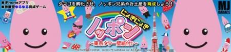 エムジェイガレイジ、東京タワーのイメージキャラ「ノッポン兄弟」を育てるiOS向け放置ゲー「ノッポンにょきにょき 〜東京タワー壁紙付〜」をリリース