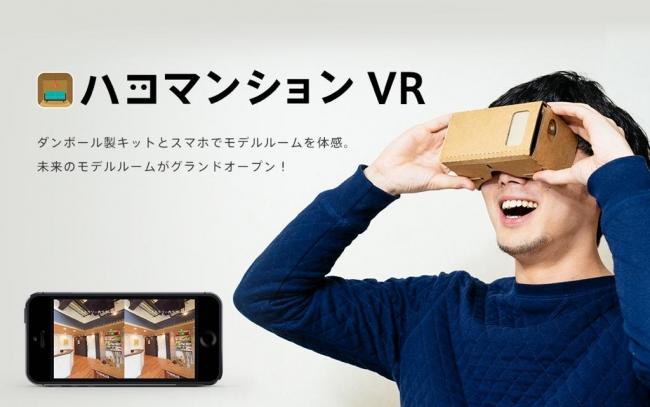 チームラボ、ダンボール製VRゴーグル「ハコスコ」を使用し気軽にモデルルームを体感できるアプリ「ハコマンションVR」を開発