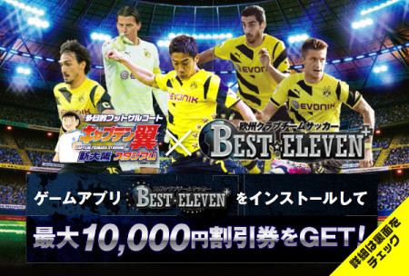 gloops、「欧州クラブチームサッカー BEST☆ELEVEN+」にて多目的フットサルコート「キャプテン翼スタジアム新大阪」とコラボ
