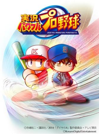 KONAMI、スマホ向け野球シミュレーションゲーム「実況パワフルプロ野球」にてアニメ「ダイヤのA」とのコラボを開始