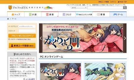 小説/漫画投稿サイト「アルファポリス」、PC向けオンラインゲームの提供を開始