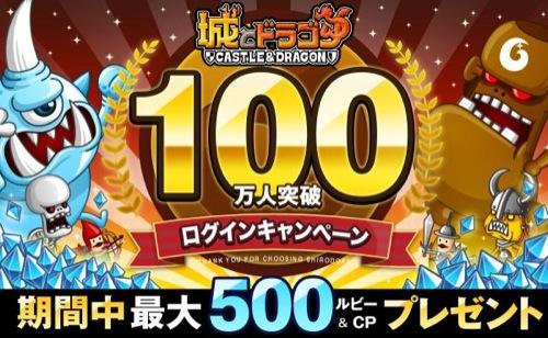 アソビズムのスマホ向けリアルタイムストラテジーゲーム「城とドラゴン」、100万ユーザーを突破