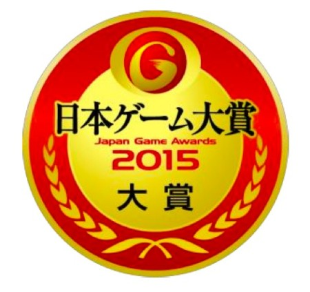 CESA、「日本ゲーム大賞 2015 年間作品部門」の一般投票を受付開始