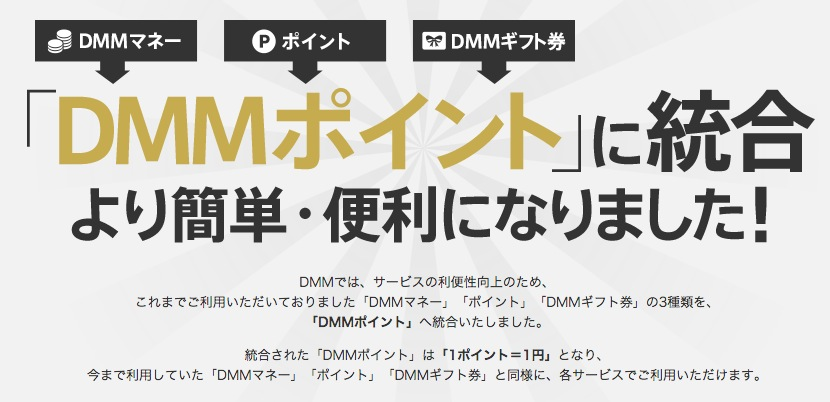DMM、仮想通貨「DMMマネー」「ポイント」「DMMギフト券」を全て「DMMポイント」に統合