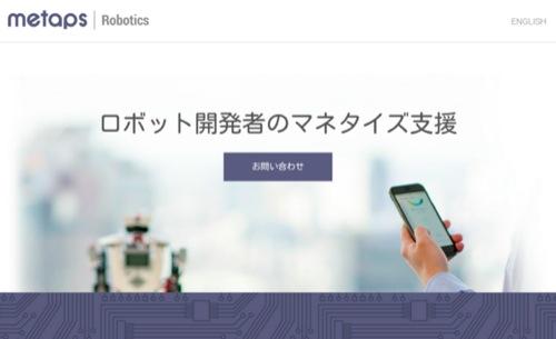 メタップス、ロボット開発者向けのマネタイズ支援プラットフォーム 「Metaps Robotics」の提供に向けユカイ工学と提携