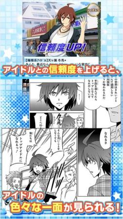 バンダイナムコエンターテインメント、アイドル育成ゲーム「アイドルマスター SideM」のAndroidアプリ版をリリース