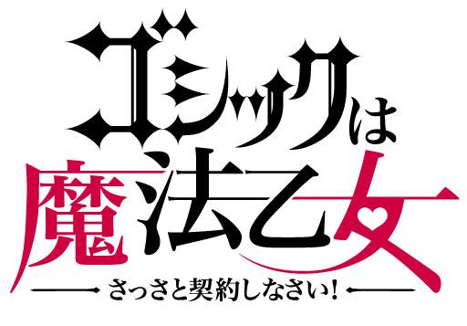 ケイブのスマホ向けシューティングRPG「ゴシックは魔法乙女~さっさと契約しなさい!~」、150万ダウンロードを突破