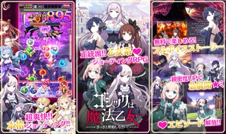 ケイブ、スマホ向け新作シューティングRPG「ゴシックは魔法乙女~さっさと契約しなさい!~」のiOS版をリリース