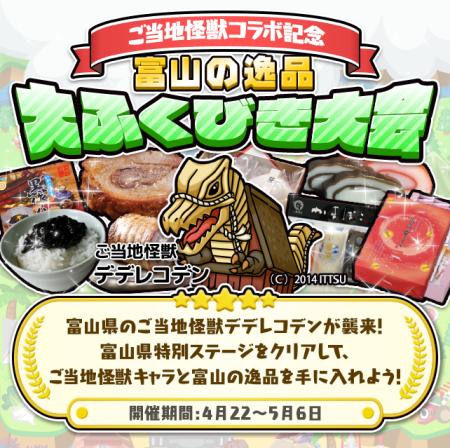 地域連動型スマホゲーム「ごちぽん」、富山県南砺市のご当地怪獣「デデレコデン」とコラボ