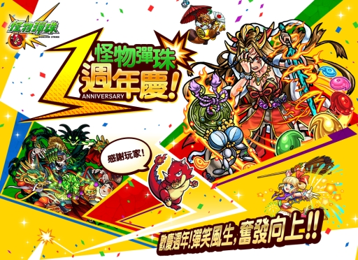 「モンスターストライク」の中文繁体字版「怪物彈珠」がサービス開始から1周年 台湾の大人気スマホゲーム「神魔之塔」との独自コラボも決定