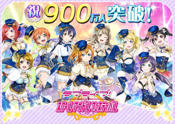 KLabの「ラブライブ!スクールアイドルフェスティバル」、日本国内にて900万ユーザーを突破