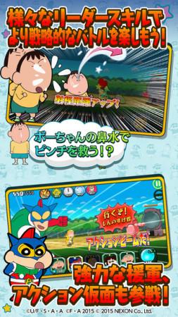 ネクソン、「クレヨンしんちゃん」のスマホ向けハチャメチャ合戦アクション「クレヨンしんちゃん 夢みる!カスカベ大合戦」のiOS版をリリース