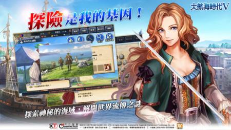 コーエーテクモゲームズ、海洋冒険シミュレーションゲーム「大航海時代V」のスマホ版を台湾にて提供開始