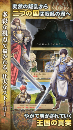 セガゲームスのスマホ向け新作戦記RPG「オルタンシア・サーガ -蒼の騎士団-」、100万ダウンロードを突破