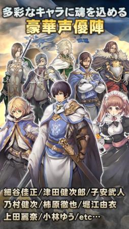 セガゲームス、スマホ向け新作戦記RPG「オルタンシア・サーガ -蒼の騎士団-」をリリース