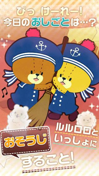WHRP、TVアニメ「がんばれ!ルルロロ」のスマホ向け放置系育成ゲーム「おそうじ大作戦-がんばれ!ルルロロ-」をリリース