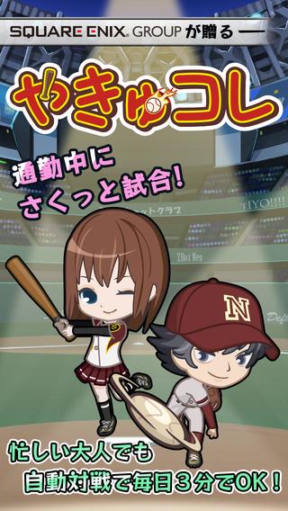 スマイルラボ、スマホ向け野球ソーシャルゲーム「やきゅコレ」のAndroid版をリリース