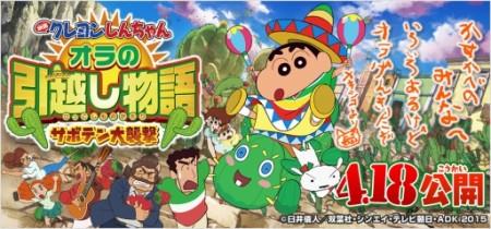 「クレヨンしんちゃん」のスマホゲーム「クレヨンしんちゃん 嵐を呼ぶ 炎のカスカベランナー!!」、映画公開記念イベントを開催