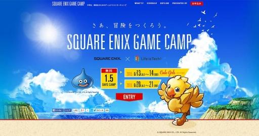 ライフイズテック、中高生のためのゲームクリエーターキャンプ「SQUARE ENIX GAME CAMP」を6月に開催