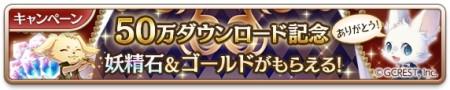 ジークレスト、女性向けパズルRPG「夢王国と眠れる100人の王子様」、50万ダウンロードを突破