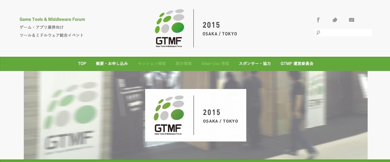 ゲーム開発者向けツールとミドルウェアの総合イベント「GTMF2015」、事前来場受付を開始