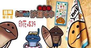 香港の新聞「毎日晴報」、サークルKにて「おさわり探偵 なめこ栽培キット」のオリジナルバスタオルを販売
