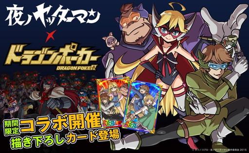 アソビズムのスマホ向けポーカーバトル「ドラゴンポーカー」、アニメ「夜ノヤッターマン」とコラボ