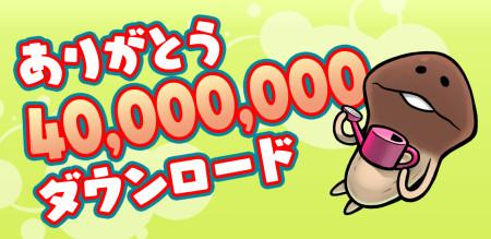 「なめこ栽培キット」がシリーズ累計4,000万ダウンロードを達成 新たなLINEスタンプと関連書籍も発売