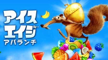 ゲームロフト、映画「アイス・エイジ」のスマホ向け新作ゲーム「アイス・エイジ:アバランチ」をリリース