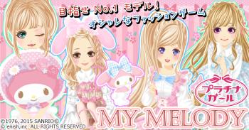enish、ファッションソーシャルゲーム「プラチナ☆ガール」にてサンリオの「マイメロディ」とコラボ