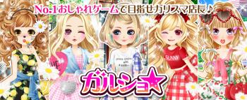 独自機能もあり enish、TSUTAYAオンラインゲームにてファッションゲーム「ガルショ☆」を提供開始