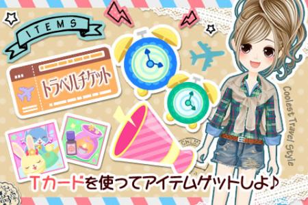 独自機能もあり enish、 TSUTAYA オンラインゲームにてファッションゲーム「ガルショ☆」を提供開始