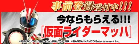 バンダイナムコエンターテインメント、仮面ライダーの新作スマホゲーム「仮面ライダーストームヒーローズ」の事前登録受付を開始