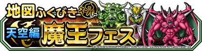 ドラクエシリーズのスマホ向けタイトル「ドラゴンクエストモンスターズスーパーライト」、1300万ダウンロードを突破