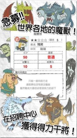 ジェーオーイー、スマホ向けワーディフェンスゲーム「まおう(笑)」の繁体字版「魔王(笑)」のAndroid版を香港・台湾にてリリース